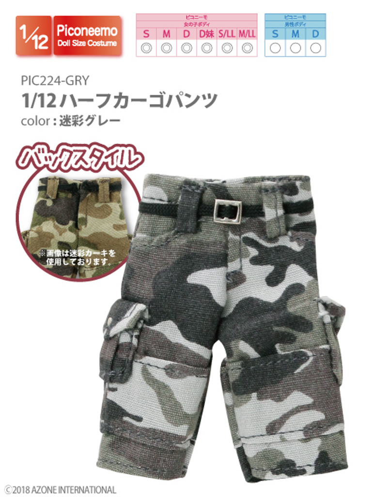 Azone PIC224-GRY 1/12 Picco Neemo Half Cargo Pants Camouflage Gray