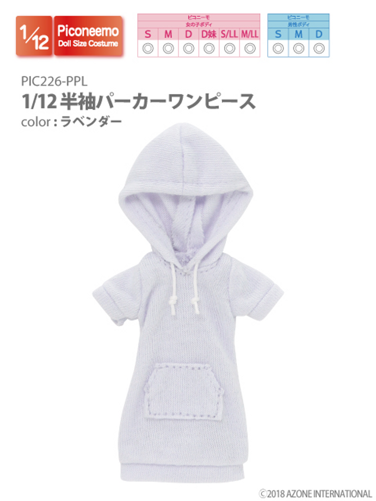 Azone PIC226-PPL 1/12 Picco Neemo Short Sleeve Hoodie One Piece Dress Lavender