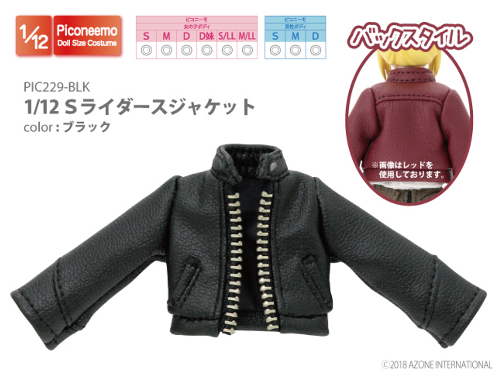 Azone PIC229-BLK 1/12 Picco Neemo S Motorcycle Jacket Black