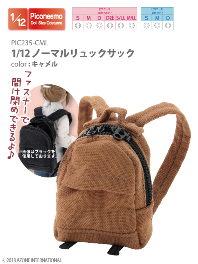 Azone PIC235-CML 1/12 Picco Neemo Normal Backpack Camel