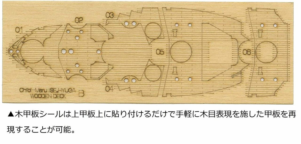 Fujimi TKSP32 Chibi-maru Kantai Fleet Battleship Ise (Photo-etched Parts Wooden Deck Sticker Included) Non-scale kit