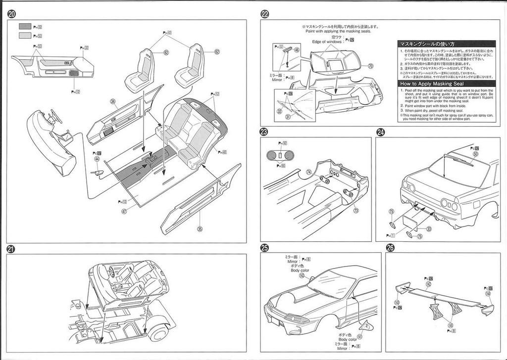 Aoshima 57094 Nissan Veil Size Combat Model BNR32 Skyline GT-R 1990 1/24 Scale kit