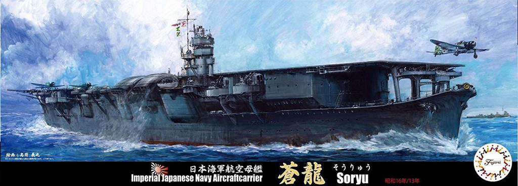 Fujimi TOKU 16EX-2 IJN Aircraft Carrier ('41 '38) SP Ver. w/ Photo-etched Parts & Wooden Deck Stickers 1/700 Scale kit