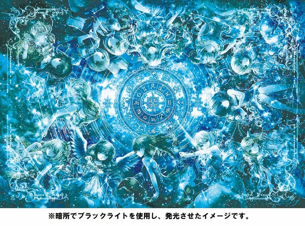 Epoch Jigsaw Puzzle 28-322 Onineko 12 Constellation Story (300 Pieces)
