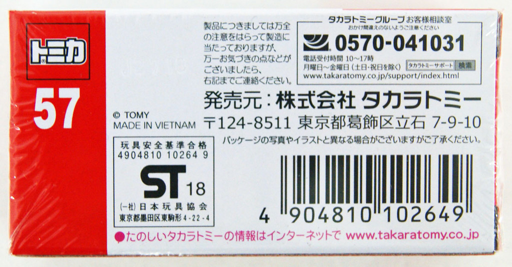 Takara Tomy Tomica 57 McLaren 720S (Limited Edition) 102649