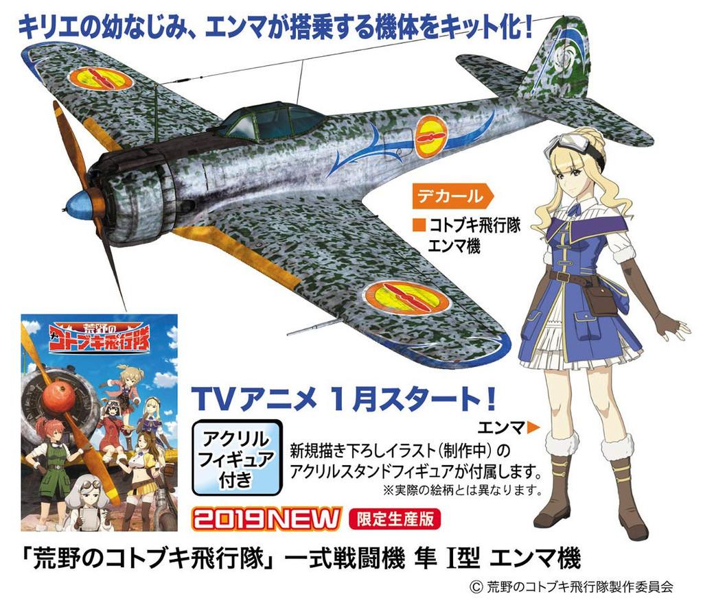 Hasegawa SP398 Koya no Kotobuki Hikotai Nakajima Ki-43-I Hayabusa Enma 1/48 Scale kit