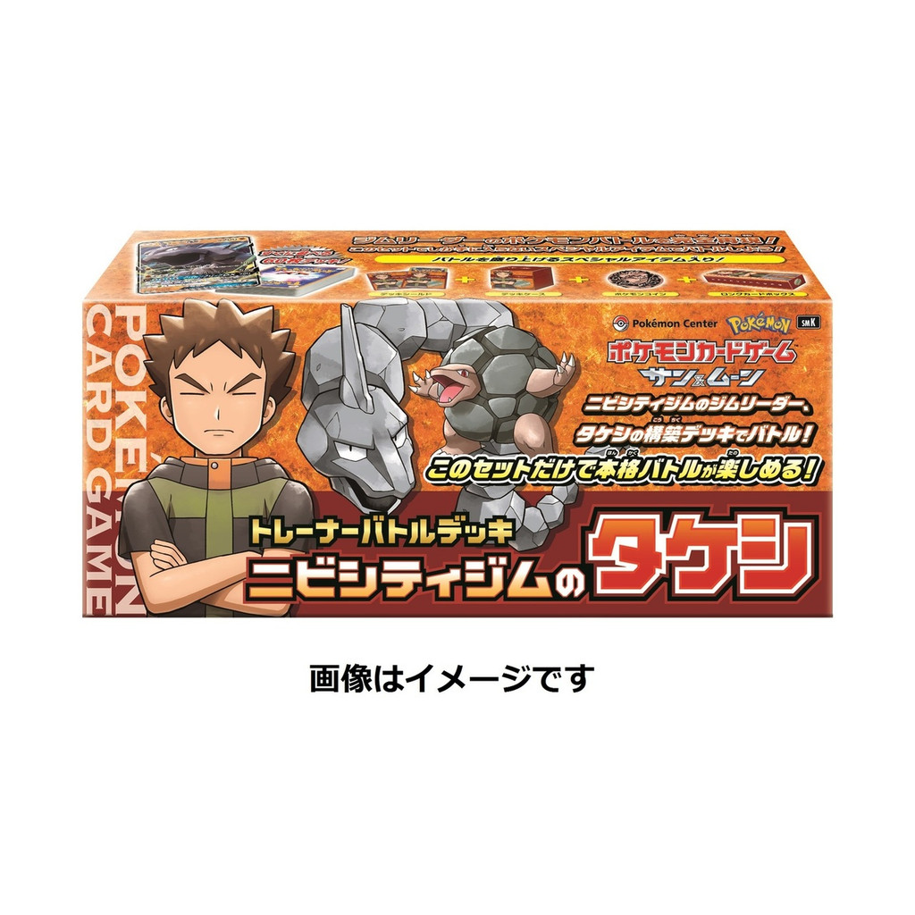 Pokemon Card Game Sun & Moon Trainer Battle Deck Pewter City Gym Brock (Takeshi)