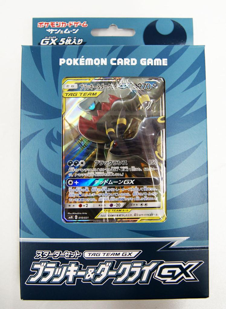 Pokemon Card Game Sun & Moon Starter Set TAG TEAM GX Umbreon & Darkrai GX