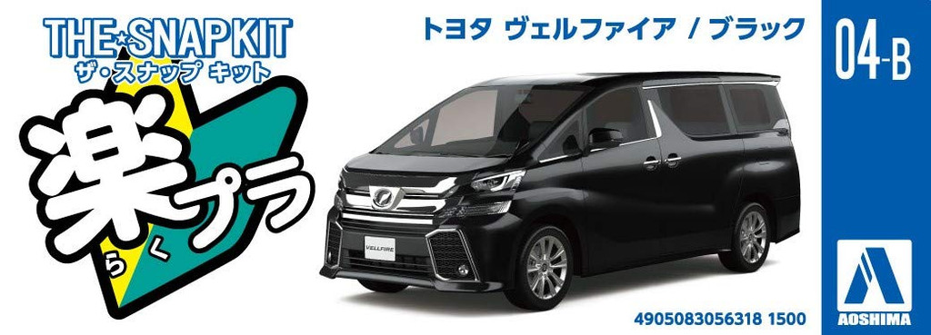 Aoshima 56318 Toyota Vellfire Black 1/32 Scale Pre-painted Snap-fit Kit