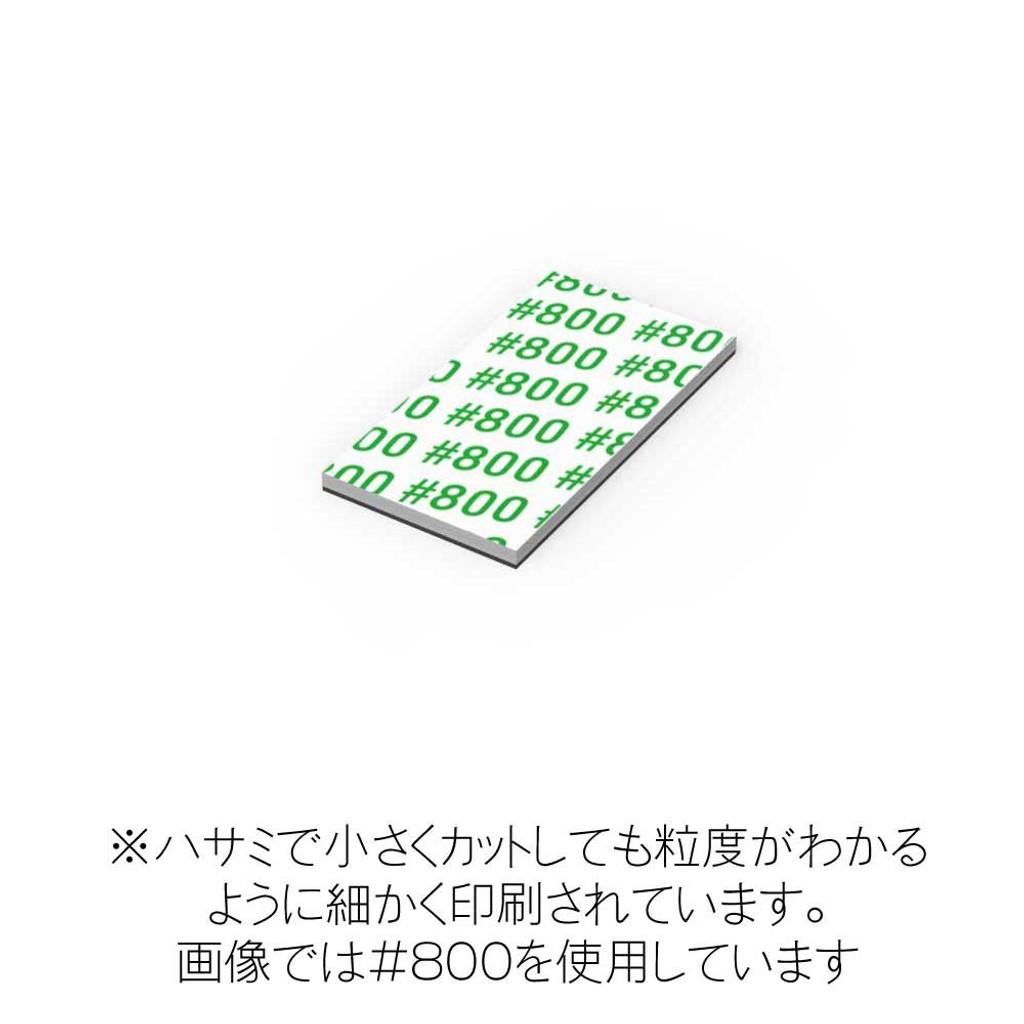 HiQparts SDC70-0320 Sanding Chip 70 #320 (1pc)