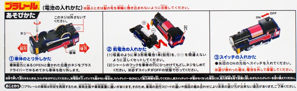 Takara Tomy Pla-rail Plarail TS-23 Thomas The Tank Engine Ashima Train