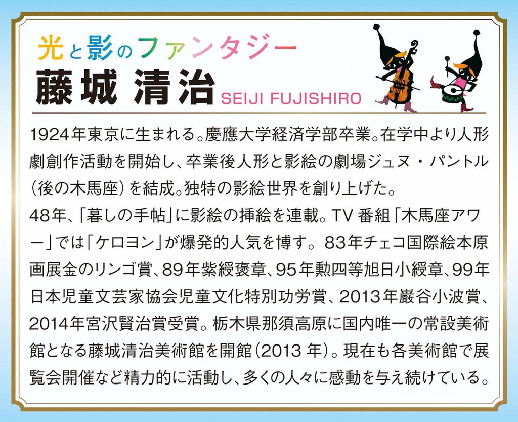 APPLEONE Jigsaw Puzzle 300-338 Seiji Fujishiro Miharu Takizakura Fukushima (300 Pieces)