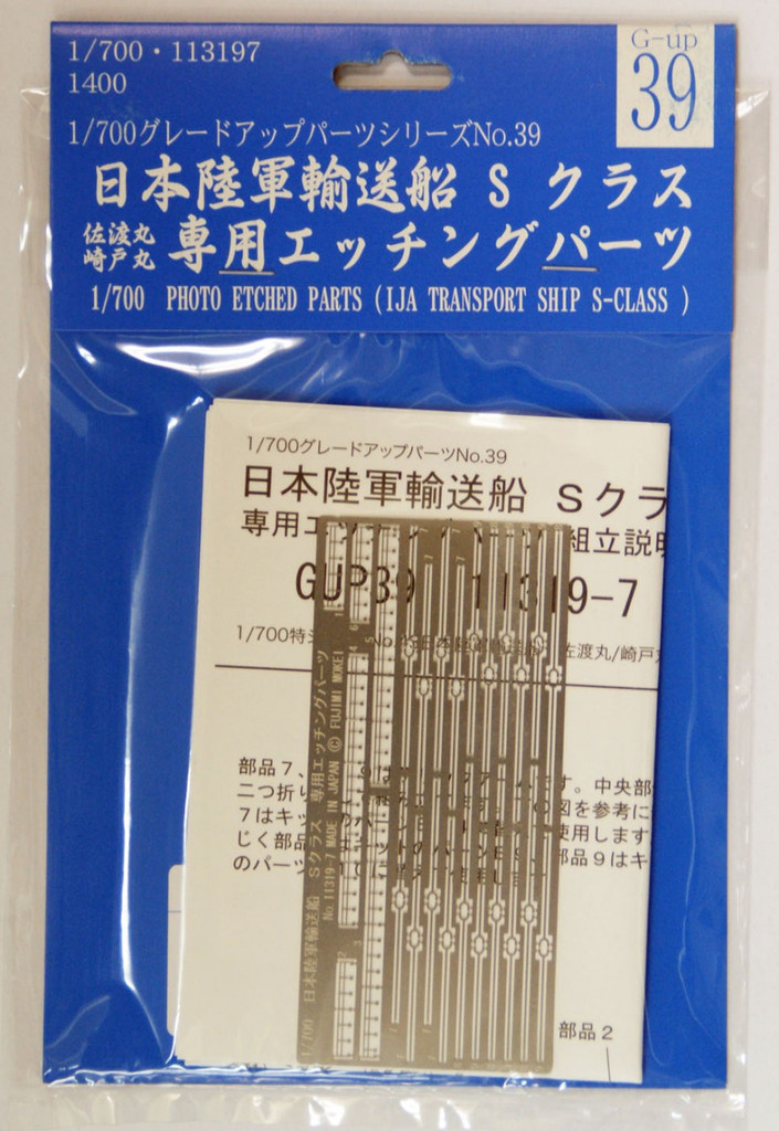 Fujimi 1/700 Gup39 Photo Etched Parts (IJA Transport Ship S-Class) 1/700 Scale