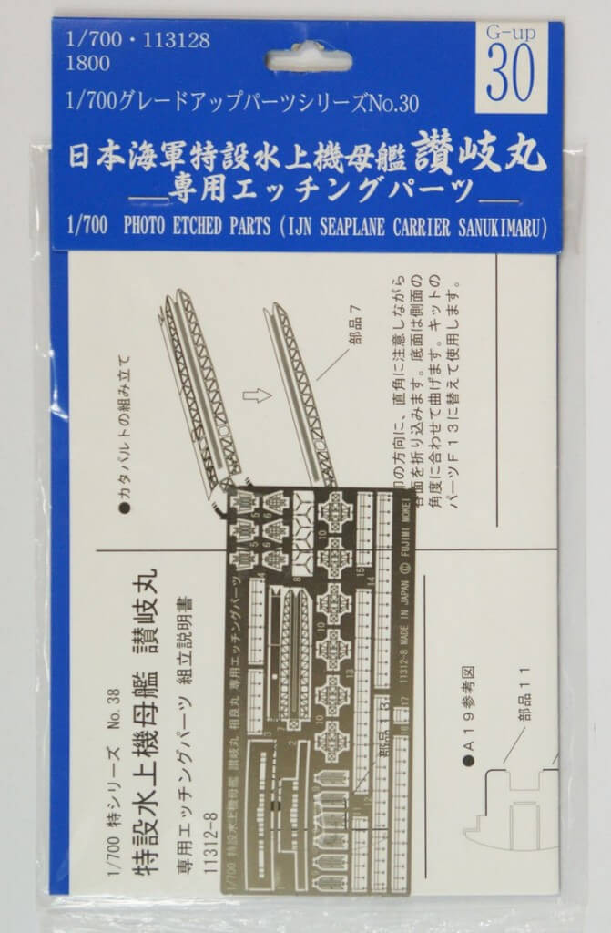 Fujimi 1/700 Gup30 Photo Etched Parts (IJN Carrier Sanukimaru) 1/700 scale