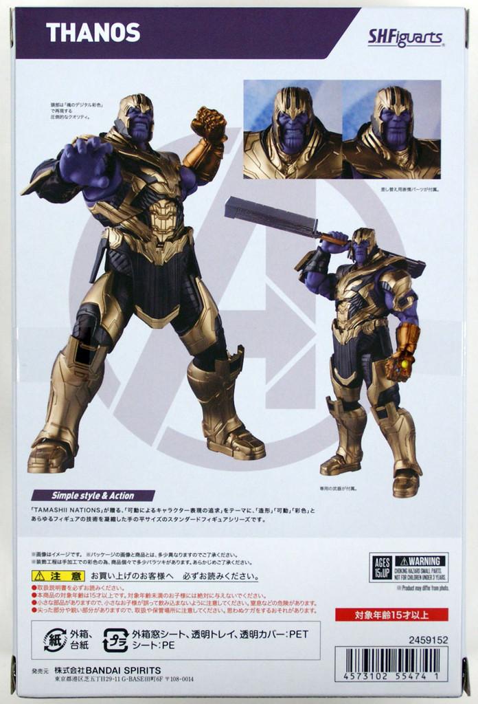 Bandai S.H. Figuarts Thanos Figure (Avengers: Endgame)