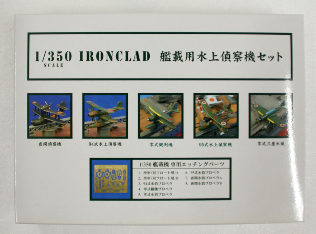 Aoshima Ironclad Detail Up Parts Reconnaissance Airplane Set 1/350 Scale Kit