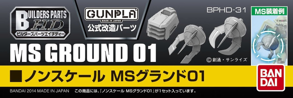 Bandai Builders Parts Gundam HD MS Ground 01 Non-scale Kit