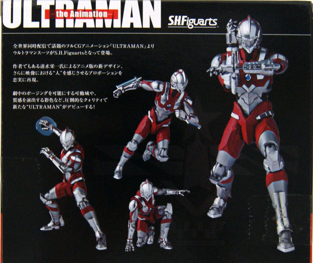 Bandai S.H. Figuarts ULTRAMAN (ULTRAMAN the Animation)