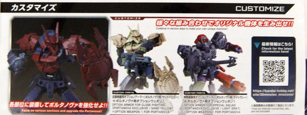 Bandai 30MM Close Fighting Option Armor for PORTANOVA/Dark Red 1/144 Scale