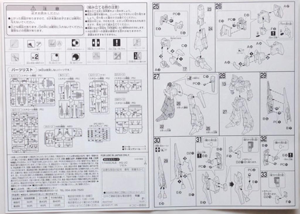 Bandai HGUC 103 Gundam RGZ-95 ReZEL 1/144 Scale Kit