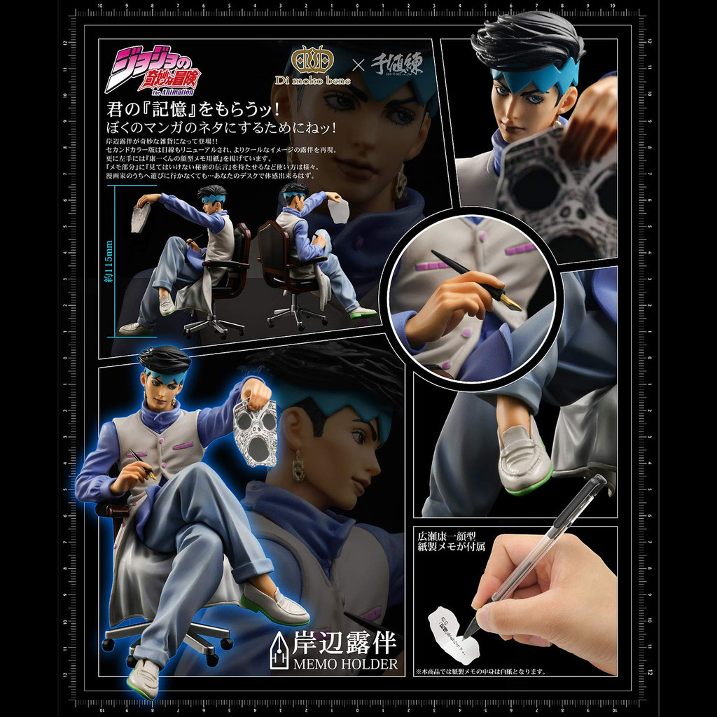 Di molto bene TV Anime Jojo's Bizarre Adventure Diamond is Unbreakable Rohan Kishibe Memo Holder Second Color