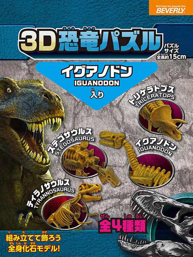 Beverly 3D Puzzle DN-004 Mini Dinosaur Iguanodon (10 Pieces)