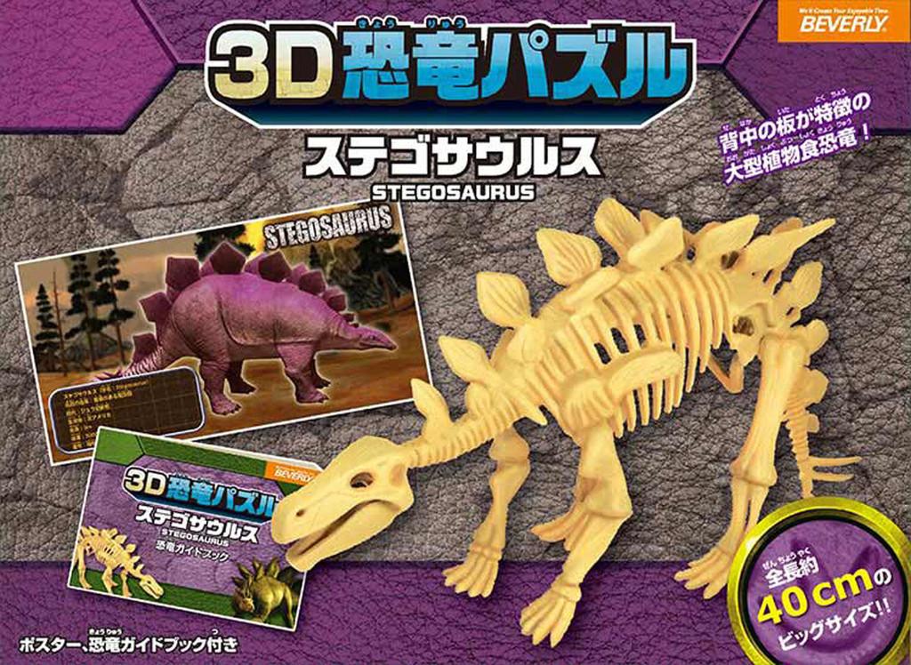Beverly 3D Puzzle DN-012 Big Dinosaur Stegosaurus (10 Pieces)