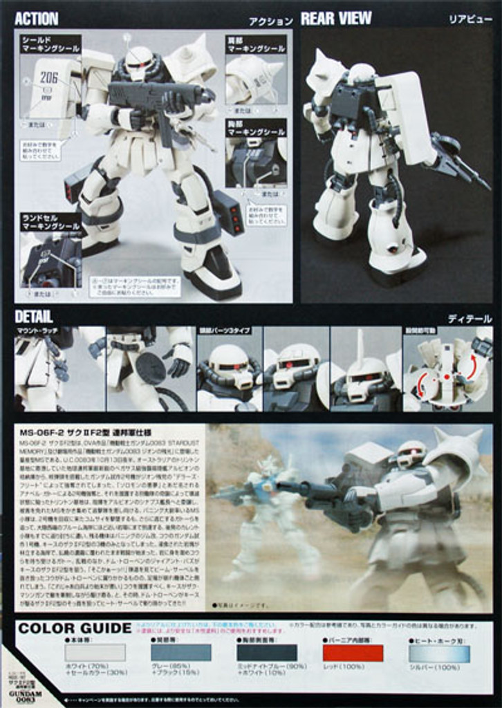 Bandai HGUC 107 Gundam MS-06F-2 ZAKU II F2 1/144 Scale Kit