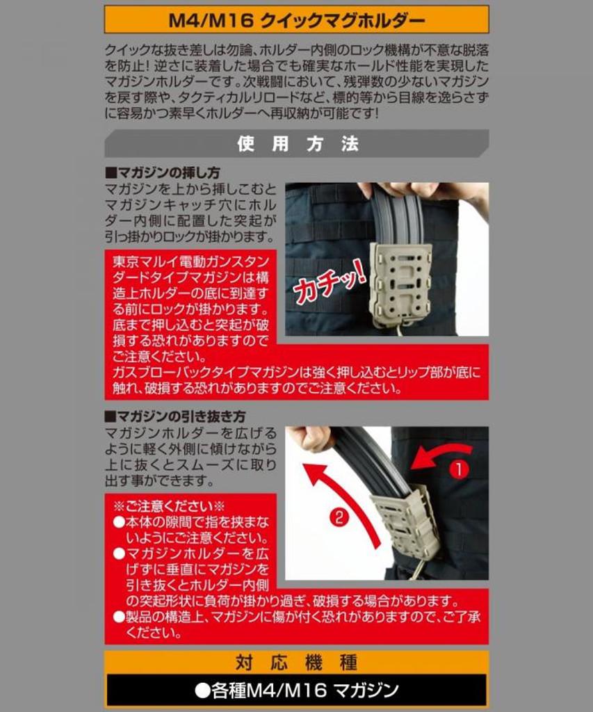 Laylax BITE-MG M4 UV BKMC Quick Magazine Holder BLACK