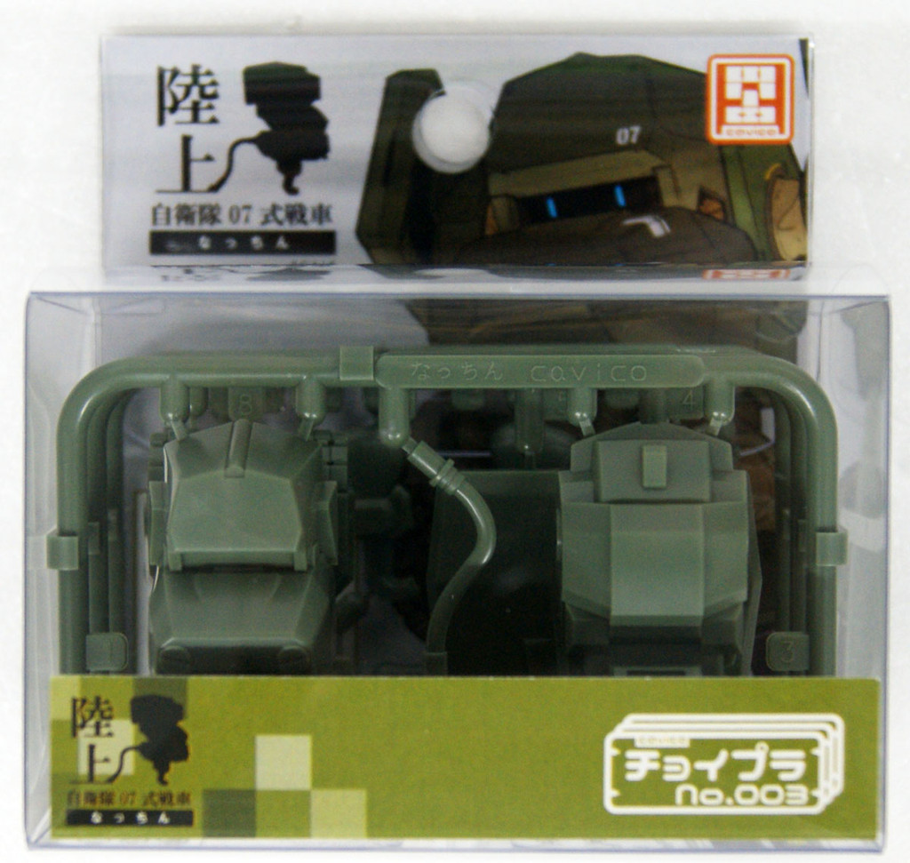 Cavico MIM-005-JG  JGSDF Type 07 Tank Natchin Non Scale Kit