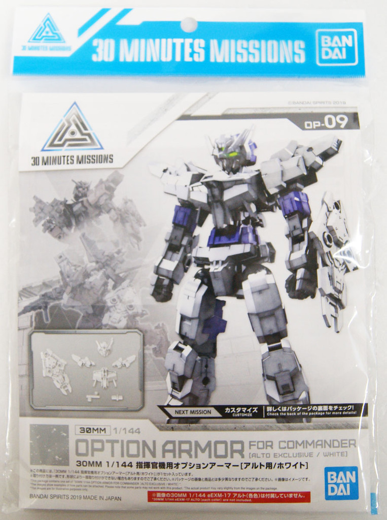 Bandai 30 Minutes Missions 09 Option Armor for Alto White 1/144 Scale