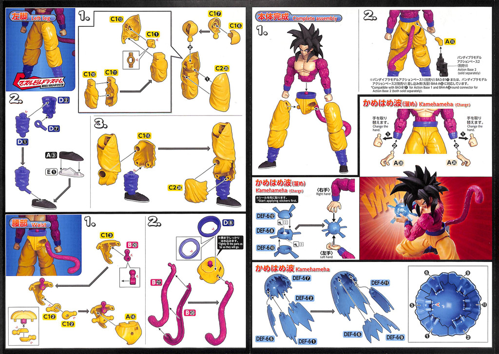 Bandai Figure-Rise Standard SUPER SAIYAN 4 SON GOKU (Renewal Ver.) Plastic Model Kit
