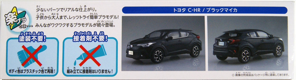 Aoshima 56356 06-B Toyota C-HR (Black Mica) 1/32 Scale Pre-painted Snap-fit Kit