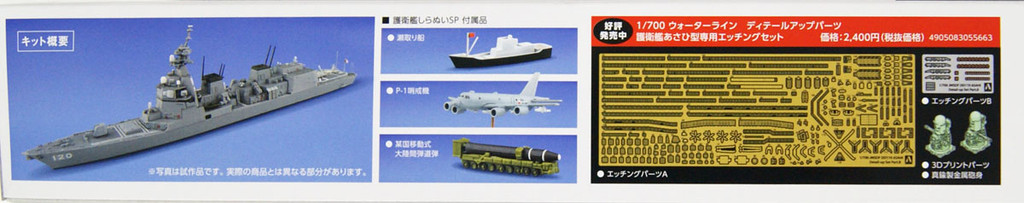 Aoshima Waterline 55694 JMSDF Defense Destroyer Shiranui SP DD-120 1/700 Scale Kit