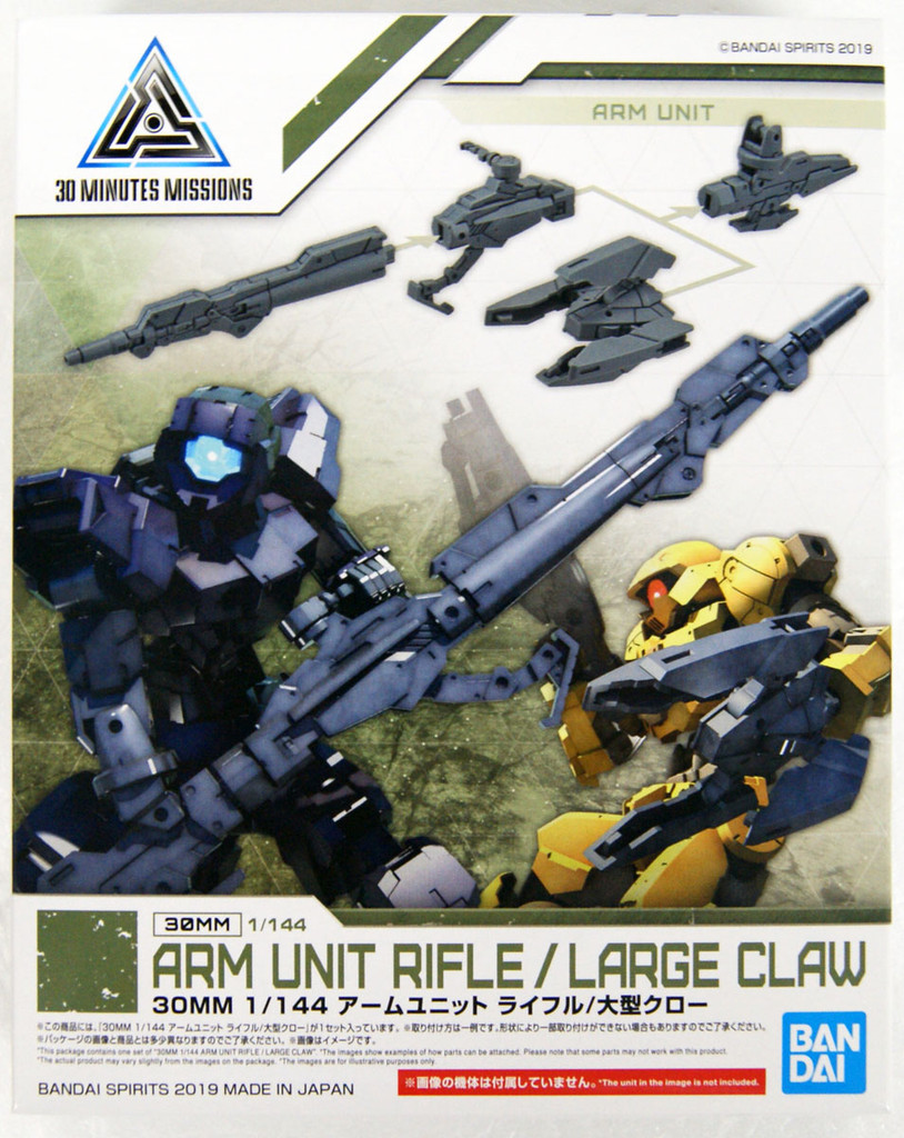 Bandai 30 Minutes Missions 04 (30MM) Arm Unit Rifle/Large Claw 1/144 Scale Kit