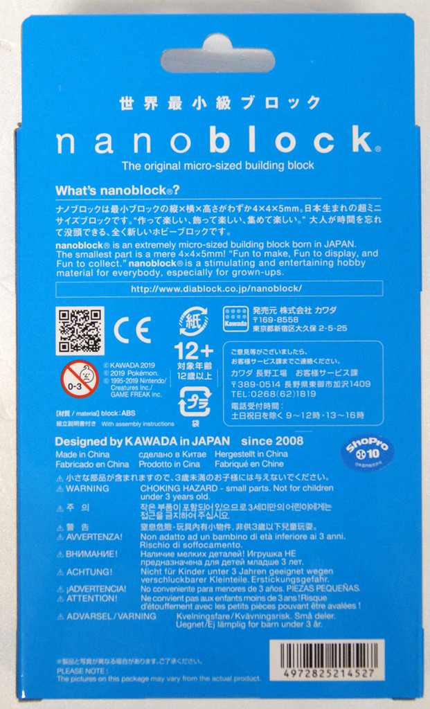 Kawada NBPM-050 nanoblock Pokemon Popplio (Ahimari)