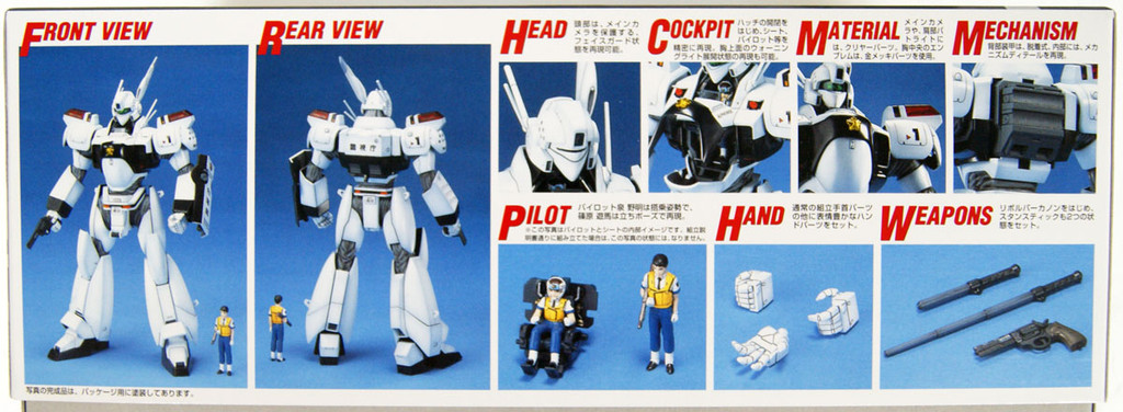 Bandai MG Patlabor AV-98 Ingram 1st 1/35 Scale Kit