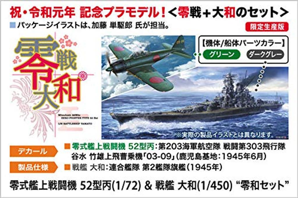 Hasegawa SP425 Zero Fighter Model 52 Hei (1/72) & Battleship Yamato (1/450) Reiwa Era Set