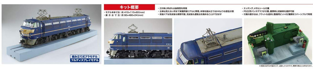 Aoshima 54079 Train Museum OJ Series #04 Locomotive EF66 Later Ver. 1/45