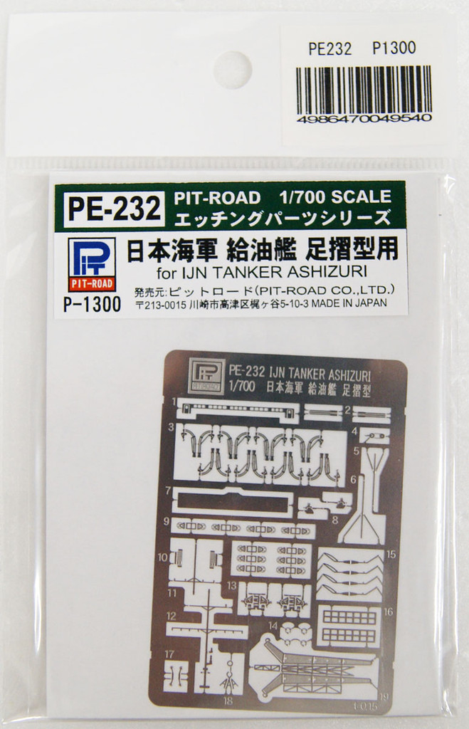 Pit-Road PE232 IJN Tanker Ashizuri Class Photo-Etched Parts 1/700 Scale