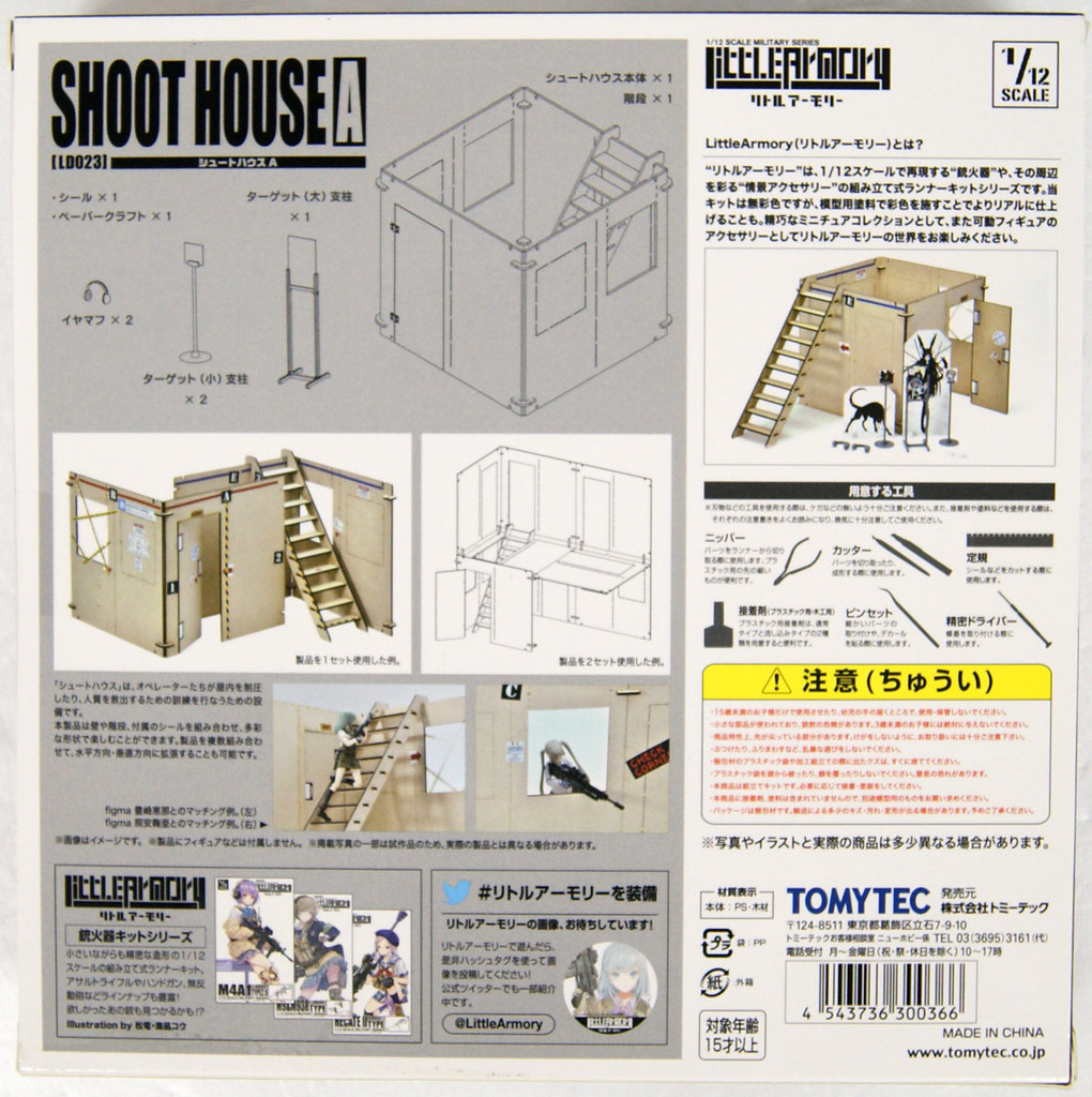 Tomytec LD023 Military Series Little Armory Shoot House A 1/12 Scale Kit