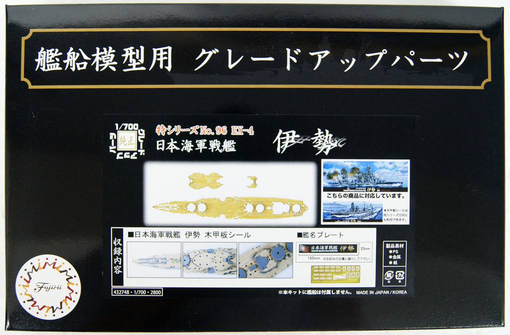 Fujimi TOKU 096 EX-4 IJN Battleship Ise Wooden Deck Sticker (w/Ship Name Plate) 1/700 Scale Kit