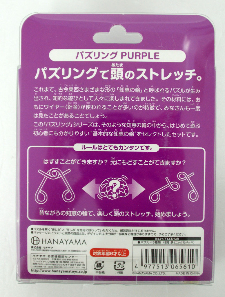 Hanayama Puzzle Puzz Ring PURPLE