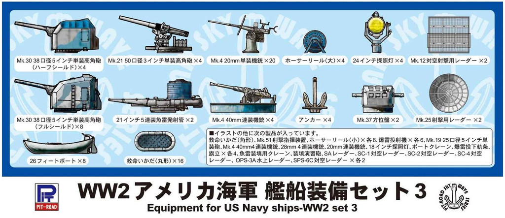 Pit-Road Skywave E-06 Equipment for US Navy 3 1/700 Scale kit