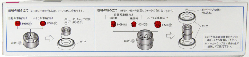 Aoshima 58107 Truck Series Parts 1  JIS8 Hole 22.5-inch Iron Wheel & Marker Lamp Set (for High-Floor) 1/32 Scale Kit