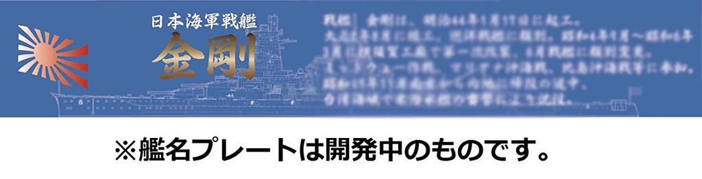 Fujimi FUNE NEXT 007 EX-101 IJN Battleship Kongo Photo-Etched Parts (w/ Ship Name Plate) 1/700 scale kit