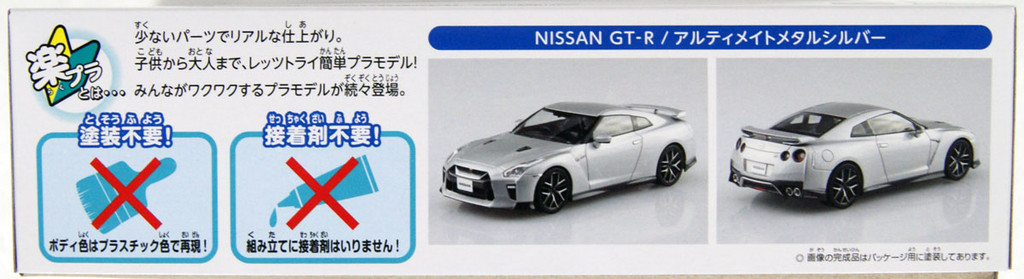 Aoshima 56417 07-D Nissan GT-R (Ultimate Metal Silver) 1/32 Scale Pre-painted Snap-fit Kit