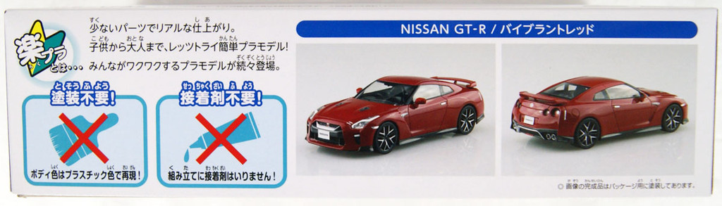Aoshima 56400 07-E Nissan GT-R (Vibrant Red) 1/32 Scale Pre-painted Snap-fit Kit