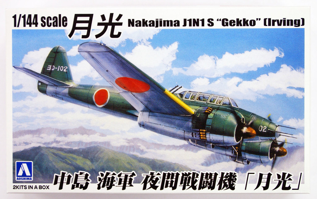 "Aoshima 33159 Nakajima J1N1 S ""Gekko"" (IRVING) 2 plane set 1/144 scale kit"