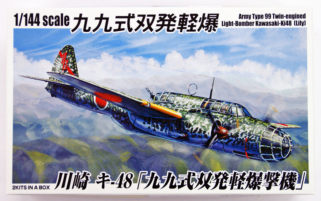Aoshima 36563 Kawasaki ki 48 Army Type 99 (LILY) 2 plane set 1/144 scale kit